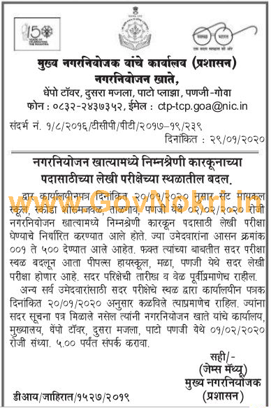 CTP Goa Bharti Notification