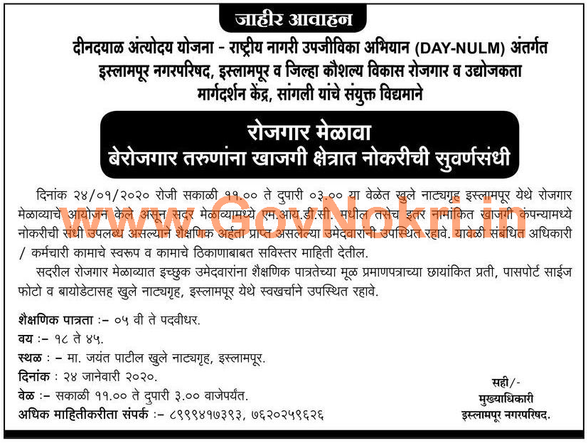 Islampur Nagarparishad Sangli Job Fair