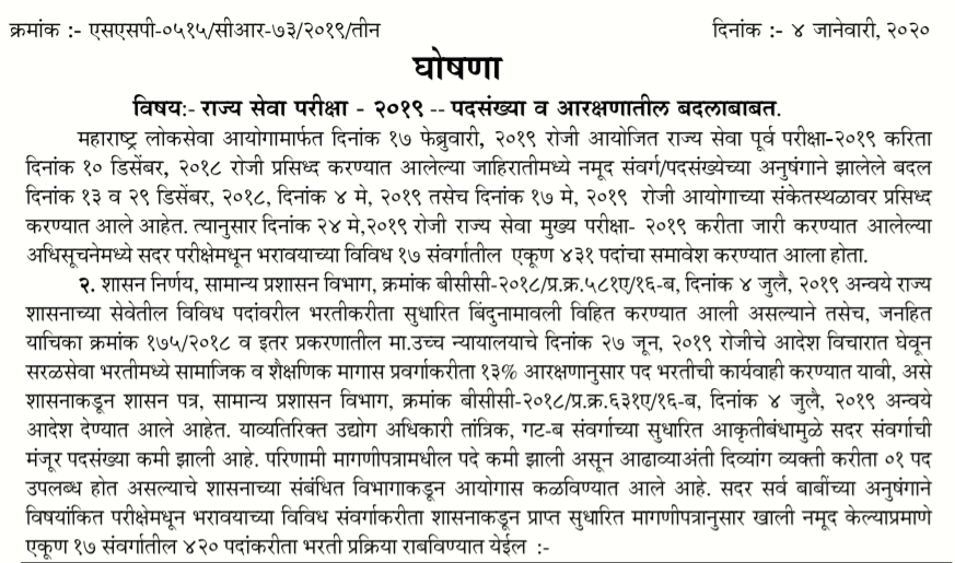 MPSC State Service 2019 Post Increase