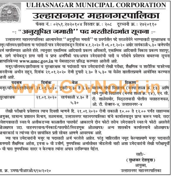 Ulhasnagar Mahanagarpalika Bharti Notification