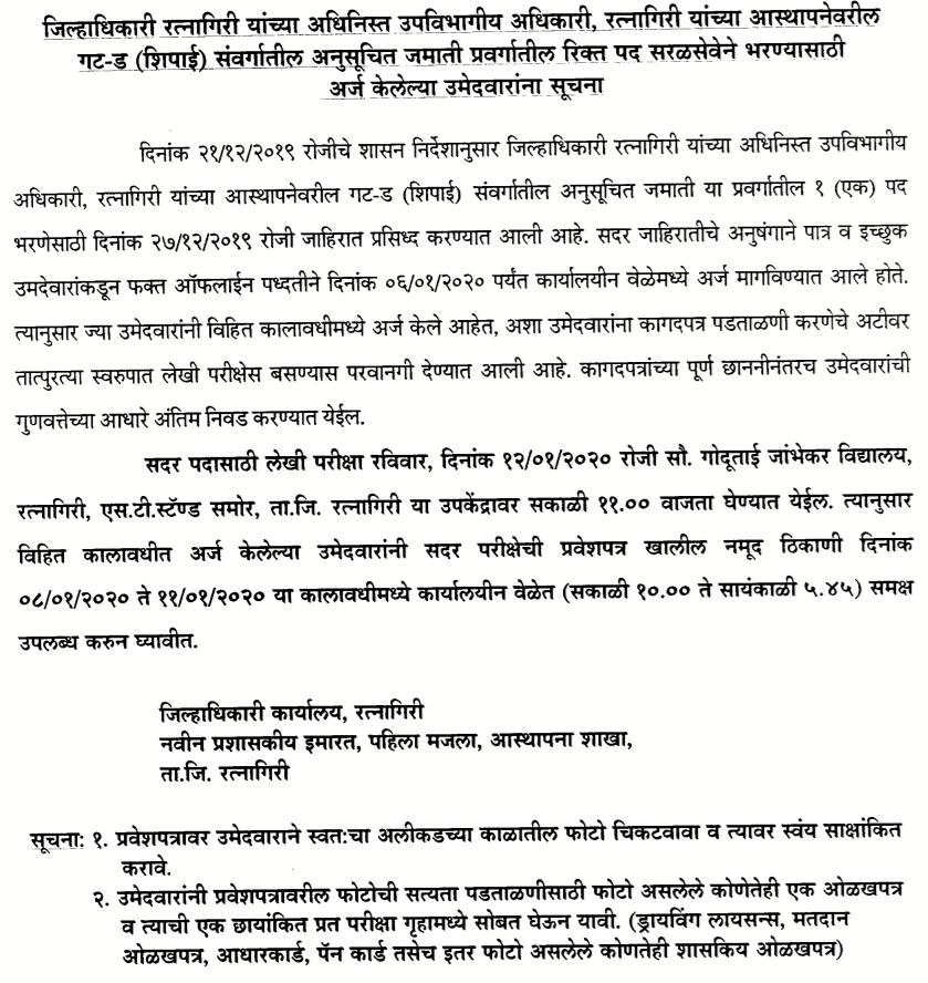 ZP Ratnagiri Bharti Hall Tickets