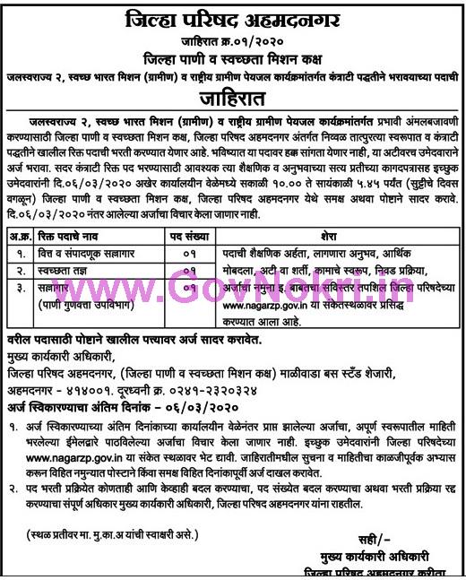 Ahmadnagar ZP Bharti 2019